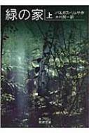 緑の家 上 岩波文庫