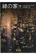 緑の家 下 岩波文庫