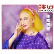 特選・歌カラベスト1000::ヨイトマケの唄/別れ話