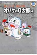 オバケのQ太郎 6 てんとう虫コミックス 藤子・F・不二雄大全集