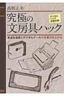 究極の文房具ハック 身近な道具とデジタルツールで仕事力を上げる