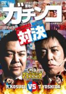 吉田 VS 小杉 これなら負けない意地のガチンコマッチpresented by マヨブラジオ