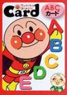 Abcカード アンパンマンとはじめよう!カード3
