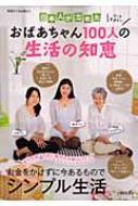 日本人が忘れたおばあちゃん100人の生活の知恵 別冊すてきな奥さん