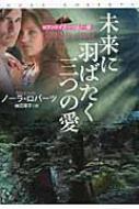 未来に羽ばたく三つの愛 セブンデイズ・トリロジー 3 扶桑社ロマンス