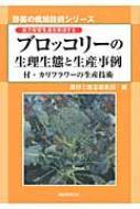 ブロッコリーの生理生態と生産事例 省力安定生産を実現する 付・カリフラワー 生産技術 野菜の栽培技術シリーズ