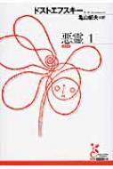 悪霊 1 光文社古典新訳文庫