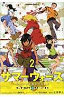 サマーウォーズキング・カズマVSクイーン・オズ 2 角川コミックス・エース