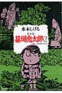 貸本版墓場鬼太郎 限定版BOX 2