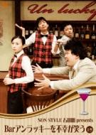 NON STYLE 石田明 presents Barアンラッキー 上巻