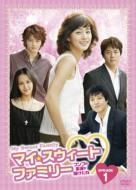 マイ・スウィート・ファミリ フンブの家運が開けたね〜DVD-BOX I