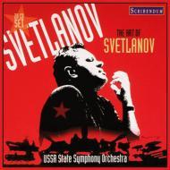 『アート・オブ・スヴェトラーノフ』 スヴェトラーノフ&ソ連国立交響楽団(20CD)