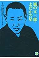 風の又三郎・よだかの星 コミック版 MANGA BUNGOシリーズ