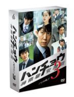 ハンチョウ〜神南署安積班〜シリーズ3 DVD-BOX