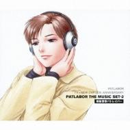 機動警察パトレイバー PATLABOR TV+NEW OVA 20th ANNIVERSARY PATLABOR THE MUSIC SET-2
