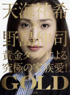 「GOLD」DVD-BOX