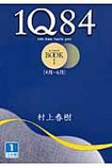 1Q84 BOOK1 4月‐6月1 大活字文庫