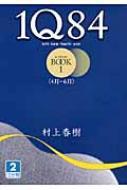 1Q84 BOOK1 4月‐6月2 大活字文庫