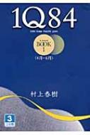 1Q84 BOOK1 4月‐6月3 大活字文庫