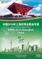 中国2010年上海世博會歌曲專輯