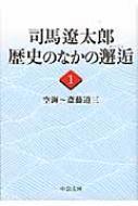 司馬遼太郎歴史のなかの邂逅 1 空海〜斎藤道三 中公文庫