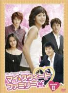 マイ・スウィート・ファミリ フンブの家運が開けたね〜DVD-BOX II