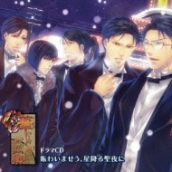 PSP専用ソフト『『華ヤカ哉、我ガ一族』ドラマCD