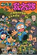 忍たま乱太郎 打鳴寺のかねをならすのは…!?の段 ポプラ社の新・小さな童話
