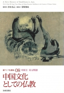 新アジア仏教史 中国3 08 中国文化としての仏教