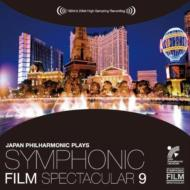日本フィル・プレイズ・シンフォニック・フィルム・スペクタキュラー9〜ハリウッド・メガ・ヒッツ篇