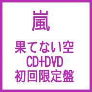 果てない空 (+DVD)【初回限定盤】