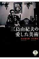 三島由紀夫の愛した美術 とんぼの本