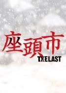 座頭市 THE LAST <Blu-ray>豪華版(特典DVD付2枚組)