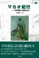 マカオ紀行 世界遺産と歴史を歩く 切手紀行シリーズ