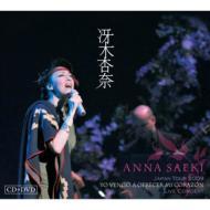 冴木杏奈ワールドコンサートツアー2009 〜あなたに愛を贈ります〜