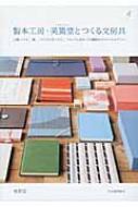製本工房・美篶堂とつくる文房具 上製ノート、箱、ファイルボックス、アルバムほか13種類のステーショナリー