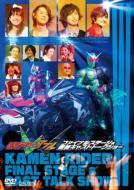 仮面ライダーW(ダブル) ファイナルステージ&番組キャストトークショー