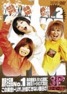 大久保×鳥居×ブリトニー 3P(スリーピース)VOL.2