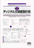 標準ディジタルX線画像計測 放射線技術学スキルUPシリーズ