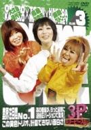 大久保×鳥居×ブリトニー 3P(スリーピース)VOL.3