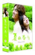 夏の香り DVD-SET2