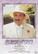 名探偵ポワロ DVD-SET2
