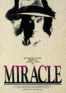 奇蹟 ミラクル デジタル・リマスター版