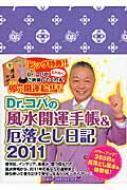 Dr.コパの風水開運手帳&厄落とし日記 2011