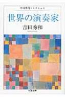 世界の演奏家 吉田秀和コレクション ちくま文庫