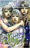 STEEL BALL RUN ジョジョの奇妙な冒険 Part7 22 ジャンプコミックス