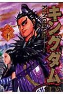 キングダム 20 ヤングジャンプ・コミックス