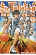 走れ!T校バスケット部 1 バーズコミックス・スペシャル