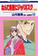 なんて素敵にジャパネスク人妻編 第10巻 花とゆめコミックス