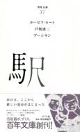 駅 百年文庫